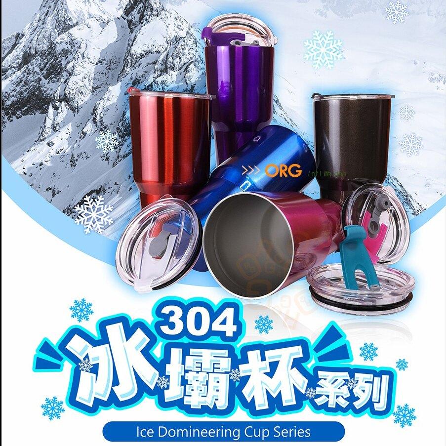 贈蓋子!304不鏽鋼 冰壩杯 不鏽鋼杯 保溫杯 保冰杯 酷冰杯 保冷杯 烤漆不鏽鋼杯 ORG《SD2458e》
