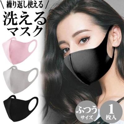 【即納在庫あり】洗えるマスク 大人用ふつうサイズ 1枚入 ブラック グレー ピンク GH068-BK1 [立体マスク マスク ウイルス対策 感染予防 繰り返し使える]