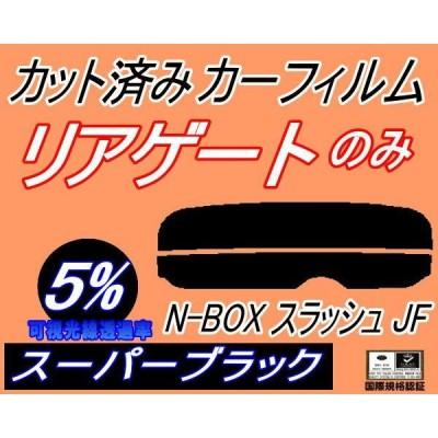 リアガラスのみ (s) N-BOX スラッシュ JF (5%) カット済み カーフィルム Nボックス エヌボックス NBOX JF1 JF2 ホンダ