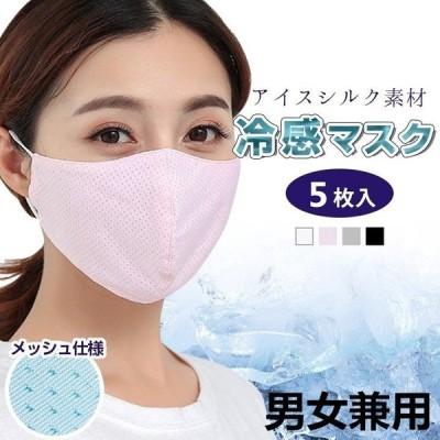 冷感マスク マスク 5枚セット 夏用マスク ひんやり 涼しい 洗えるマスク 長さ調整可能 UVカット メッシュ 夏用 立体 紫外線対策 メンズ レディース 夏