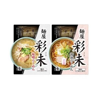 麺屋 彩未 味くらべセット(みそ・しょうゆ各1食)