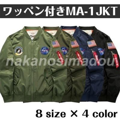 【セール】MA-1ジャケット フライトジャケット  MA-1 ミリタリー メンズ ワッペン付き MA1 ワッペン 春物 秋物