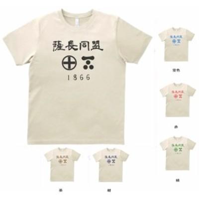 デザインTシャツ おもしろ 薩長同盟 Tシャツ サンド