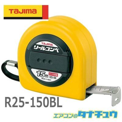 R25-150BL タジマ コンベ コンベ一般 コンベその他 (/R25-150BL/)