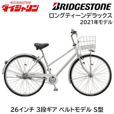 自転車 ママチャリ ブリヂストン 26インチ シティサイクル 3段変速ギア L63SB1 ロングティーン デラックス M.XRシルバー 1D10FA0 2021年 ブリジストン