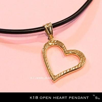 ペンダント 18金 オープン ハート ミラーカット k18 open heart pendant mirror cut pendant