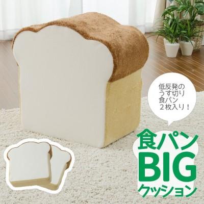 座布団 クッション 食パン かわいい おしゃれ パン好き 食パン座椅子シリーズ低反発 食パンクッション 2枚厚切り トーストタイプも。食べられないパン(A434)
