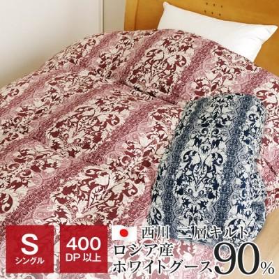 西川 二層キルト 羽毛布団 シングル 150×210cm 400dp ロシア産ホワイトグース90% 1.2kg 側生地綿100% 60サテン 日本製 冬 TW-12