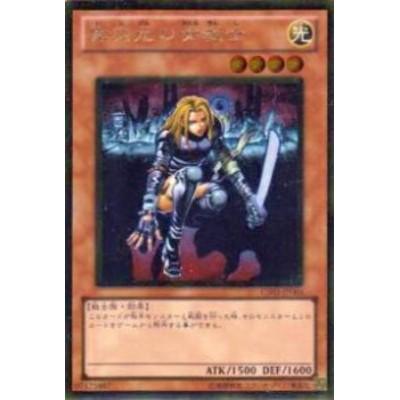【プレイ用】遊戯王 GS03-JP004 異次元の女戦士(日本語版 ゴールドレア) 【中古】