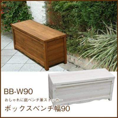 5/6 09:59までポイント5倍! ガーデンベンチ 収納 ボックスベンチ 幅90cm (BB-W90) 天然木製 ガーデニング 腰掛