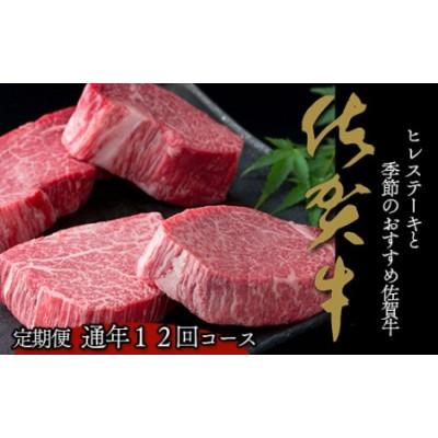 N2000-3 毎月お届け!季節の佐賀牛とヒレステーキの定期便【食卓に上質な牛肉を☆彡移ろう季節の楽しみを☆彡】