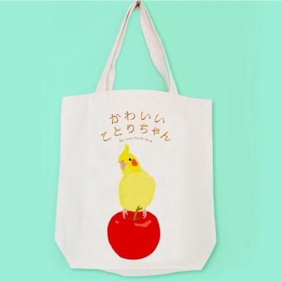 【ことりちゃん】 かわいいことりちゃん トートバッグ Mサイズ ◆ オカメインコ エコバッグ