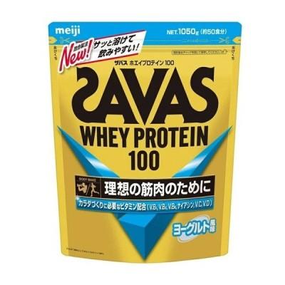 【プロテイン】SAVAS(ザバス) WHEY PROTEIN(ホエイプロテイン)100 ヨーグルト風味 1050g CZ7462【550】