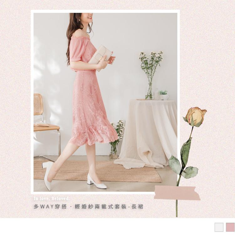 輕婚紗.典雅蕾絲雕花拼接荷葉下襬及膝長裙