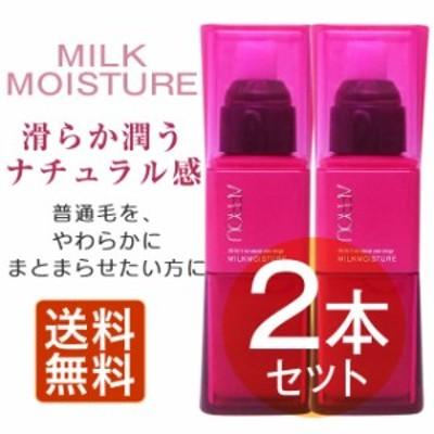 ★送料無料★ミルボン ディーセス アプラウ ミルクモイスチュア 100g×2本セット
