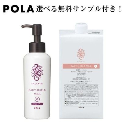 POLA ポーラ カラハリ デイリーシールドミルク 日焼け止め乳液 詰め替え用 1.000mL