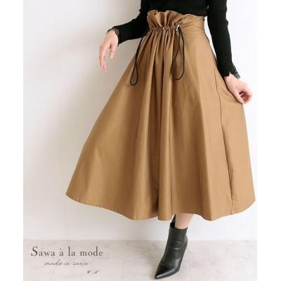 【サワアラモード】 くしゅっと絞れるカジュアルなデザインスカート レディース ベージュ F Sawa a la mode