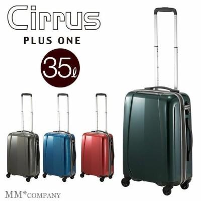スーツケース Sサイズ 35L(1〜3泊) 機内持ち込み可能なキャリーケース ファスナータイプのキャリーバッグは軽量で扱いやすいです。 プラスワン サーラス