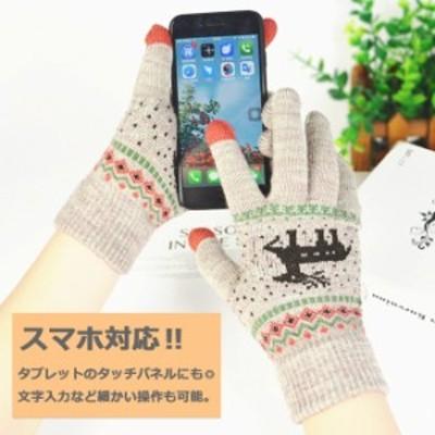 スマホ手袋 レディース メンズ ノルディック柄 スマートフォン対応手袋 ニット グローブ 冬 男性 紳士 gloves 女性 婦人 大人用 防寒 暖