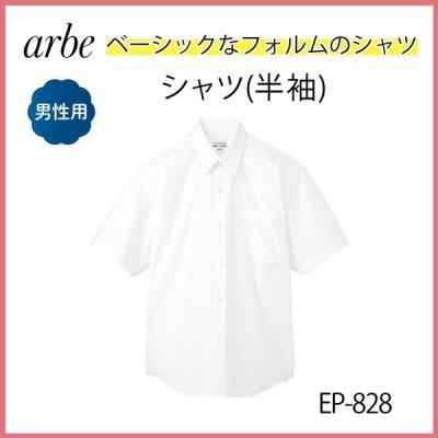 シャツ ブラウス シンプル ベーシック 飲食 料理 ホテル レストラン 半袖 男性 メンズ 大きいサイズ 白 ホワイト チトセ アルべ arbe EP-828 刺繍 プリント