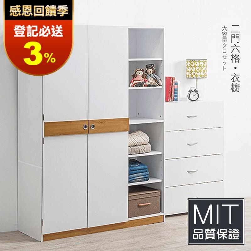 TZUMii日式二門六格衣櫥