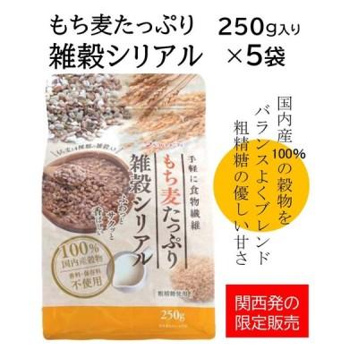 ベストアメニティ もち麦たっぷり雑穀シリアル5袋(250g入り×5)関西発限定 国内産100% もち麦と4種の穀物ブレンド 粗精糖味付  新製品