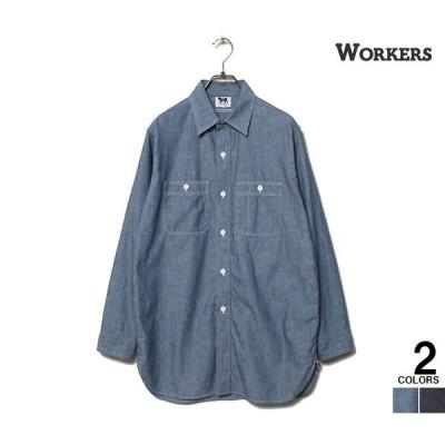 ご予約商品(お届け予定 3月頃以降) ワーカーズ WORKERS ヴィンテージフィット ワークシャツ オーバーサイズ シャンブレー デニム (2103-WORK-SH-VINTAGEFIT)
