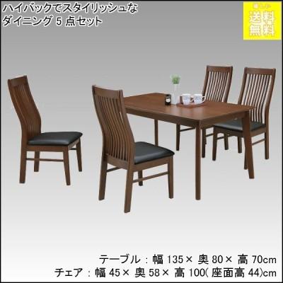 ハイバックの背もたれが心地よい食卓5点セット(ダイニング5点セット) 135×80幅フラン縦