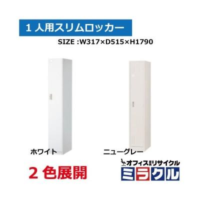 【新品】1人用ロッカー ALPS スリムタイプ 2色展開(ホワイト/ニューグレー)