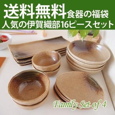 和食器 送料無料 和食器セット 伊賀織部 16ピースセット 和食器 日本製