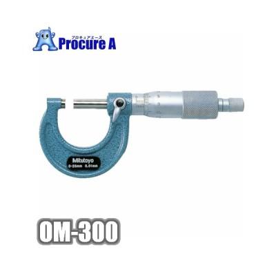 ミツトヨ OM-300 標準外側マイクロメーター