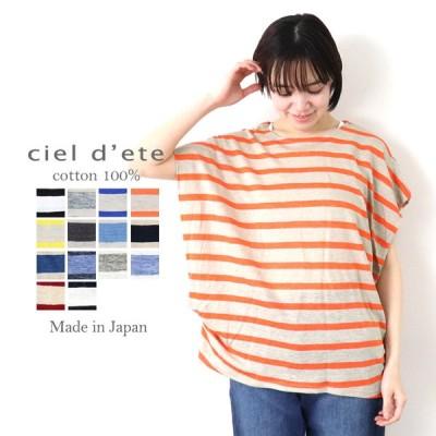 ciel d ete  シャルデテ  - リネン天竺ボーダーリラックスTEE -72144641 【日本製】【カットソー】