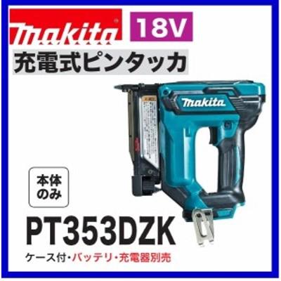 マキタ PT353DZK  18V 充電式ピンタッカー 【本体+ケース】