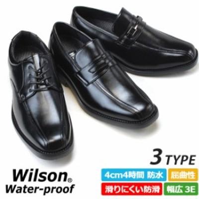 ウィルソン メンズビジネスシューズ 581 582 583 ブラック レースアップ ローファー ビットローファー 衝撃吸収 防水 屈曲性 軽量 防滑