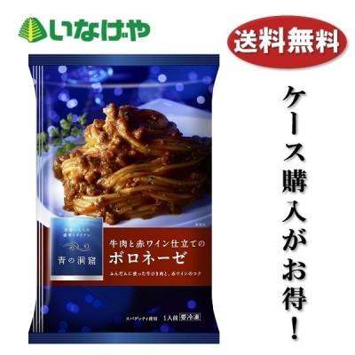 冷凍食品 業務用 日清フーズ 青の洞窟 ボロネ−ゼ 290g×14袋 ケース