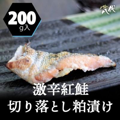 激辛紅鮭 切り落とし 粕漬け 200g入り 鮭 塩鮭 塩ジャケ 紅じゃけ 紅ジャケ しゃけ シャケ 大辛口 辛口 粕漬け ビタミンD