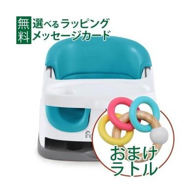 【おまけ付き エコトートバッグ】ベビーチェア ブースターシート ingenuity/インジェニュイティ ベビーベース3.0(ブルー) ローチェア