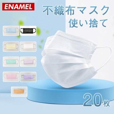 20枚入りマスク カラーマスク 使い捨てマスク カラー 送料無料 9色 三層構造 不織布 風邪予防 大人用 男女兼用 紫外線対策 PM2.5 通気性拔群 花粉症 返品不可