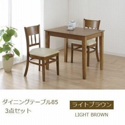 ダイニングテーブル 3点セット 木製 マーチ85+チェア2脚 ライトブラウン (4125+4119) ※北海道・沖縄・離島送料見積