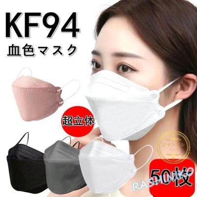 マスク 50枚セット 柳葉型 Kf94 マスク 血色 ダイヤモンドマスク 使い捨て マスク 不織布 不織布マスク 3D超立体 4層構造 飛沫対策 敬老の日 白 黒 男女兼用