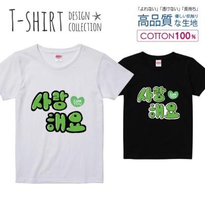 ハングル Tシャツ レディース ガールズ かわいい サイズ S M L 半袖 綿 プリントtシャツ コットン ギフト 人気 流行 ハイクオリティー