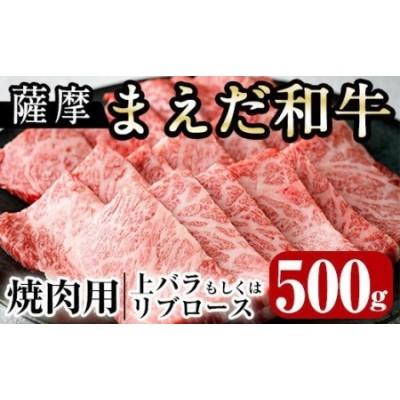 i372 出水市産薩摩まえだ和牛焼肉用(上バラもしくはリブロース:500g)鹿児島県産黒毛和牛!きめ細やかな肉質ととろけるような口当たりの牛肉【まえだファーム】
