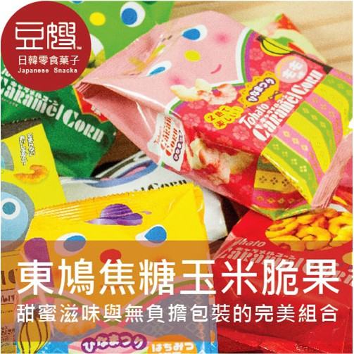 【東鳩】日本零食 東鳩 焦糖玉米脆菓 (多口味)