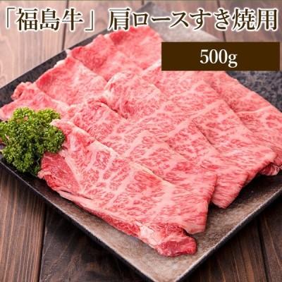 「福島牛」肩ロースすき焼用〈冷蔵便〉