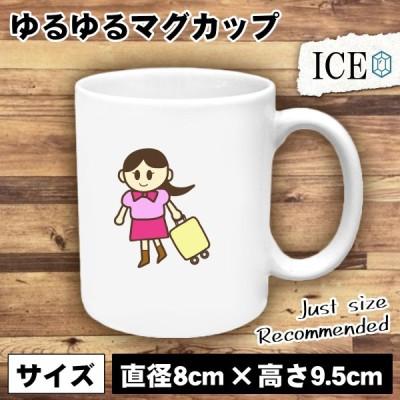 旅行カバンを持った女性 おもしろ マグカップ コップ 陶器 可愛い かわいい 白 シンプル かわいい カッコイイ シュール 面白い ジョーク ゆるい プレゼント プレ