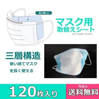 個包装 マスク用 フィルター マスク用取替えシート 3層構造 衛生シート 使い捨てタイプ ズレにくい 布マスク用 予防 飛沫防止 PM2.5  120枚入り(40枚入りx3)