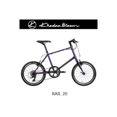 2021年モデル コーダーブルーム レイル20 khodaabloom Rail 20 自転車 ミニベロ
