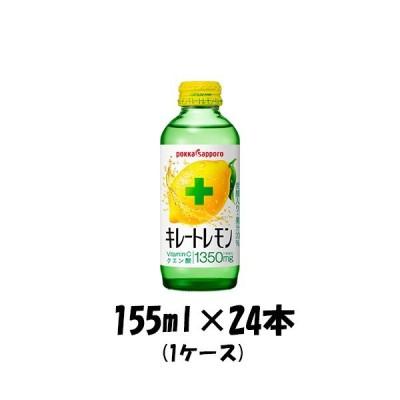 炭酸飲料 キレートレモン ポッカサッポロ 155ml 24本 1ケース