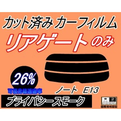 リアガラスのみ (s) ノート E13 (26%) カット済みカーフィルム バックドア用  E13 ニッサン