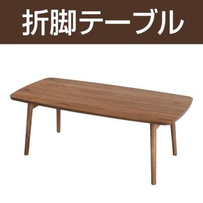 Tomte(トムテ)フォールディングテーブル / 折りたたみ 折脚 北欧 北欧家具 木製 天然木 ウォールナット 送料無料